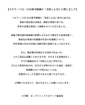 Aoshinbo