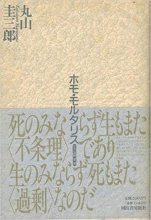 Maruyamakeizaburo
