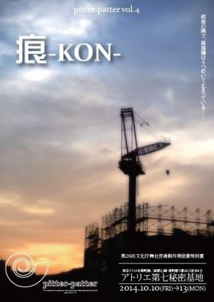 Konomote_20201027094601