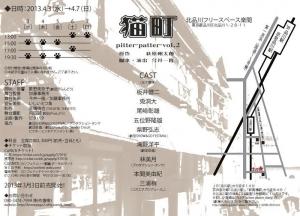Nekomachiura_20210626133701