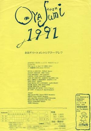 Oyasumi1991