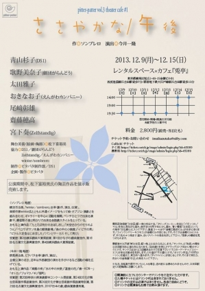 Sasayakaura_20210626133801